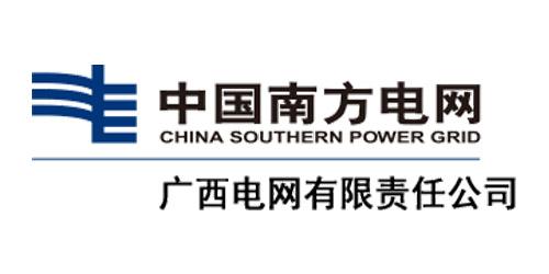 广西电网有限责任公司